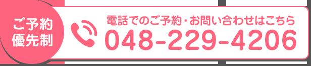 電話番号:048-229-4206