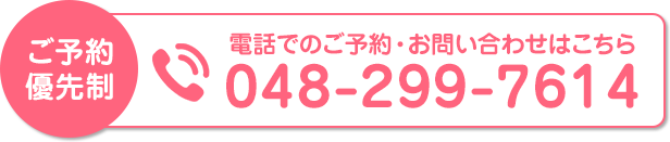 電話番号:048-299-7614